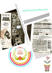 kracie-hadabisei-tighting-moisturizing-facial-sheet-mask